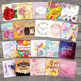 Набор открыток‒мини «На все случаи» 21 шт, 7 × 7 см Ош