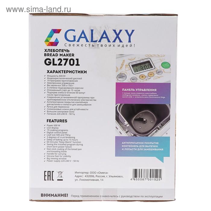 Хлебопечь Galaxy GL 2701, 600 Вт, вес выпечки 500 и 750г, ЖК-дисплей, 19 программ