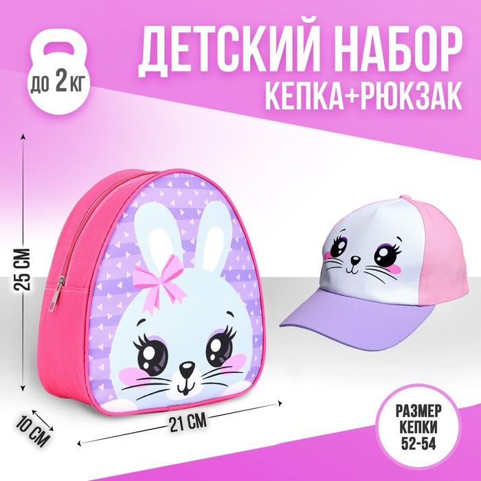 Детский набор «Зайка», кепка 52-56 см, рюкзак 21х25 см