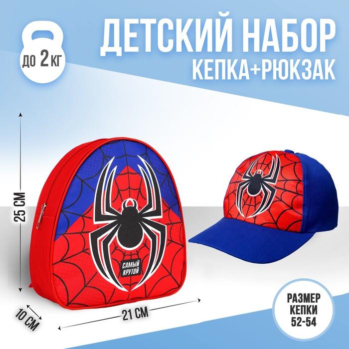 Детский набор «Паутинка», рюкзак, кепка