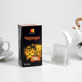 Фиточай травяной  «Череда», 20 фильтр-пакетов по 1,5 г.