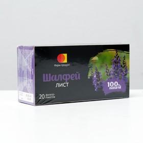 Фиточай травяной «Шалфей», 20 фильтр-пакетов по 1,5 г