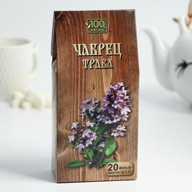 Чайный напиток Алтай «Чабрец трава», 20 фильтр-пакетов по 1,5 г.
