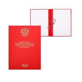 Папка Выпускная квалификационная работа на степень бакалавра (без бумаги), бумвинил, красная Ош