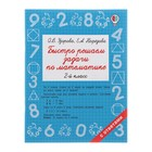 «Быстро решаем задачи по математике, 2 класс», Узорова О. В., Нефёдова Е. А.