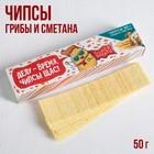 Чипсы картофельные «Чипсы щас»: со вкусом сметана и грибы, 50 г