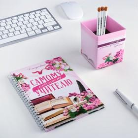 Подарочный набор 'Самому любимому учителю': ежедневник и органайзер для ручек Ош