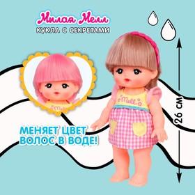 Кукла-малышка «Милая Мелл»