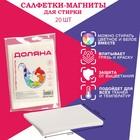 Салфетки-магниты для стирки цветного белья, 20 шт - Фото 1