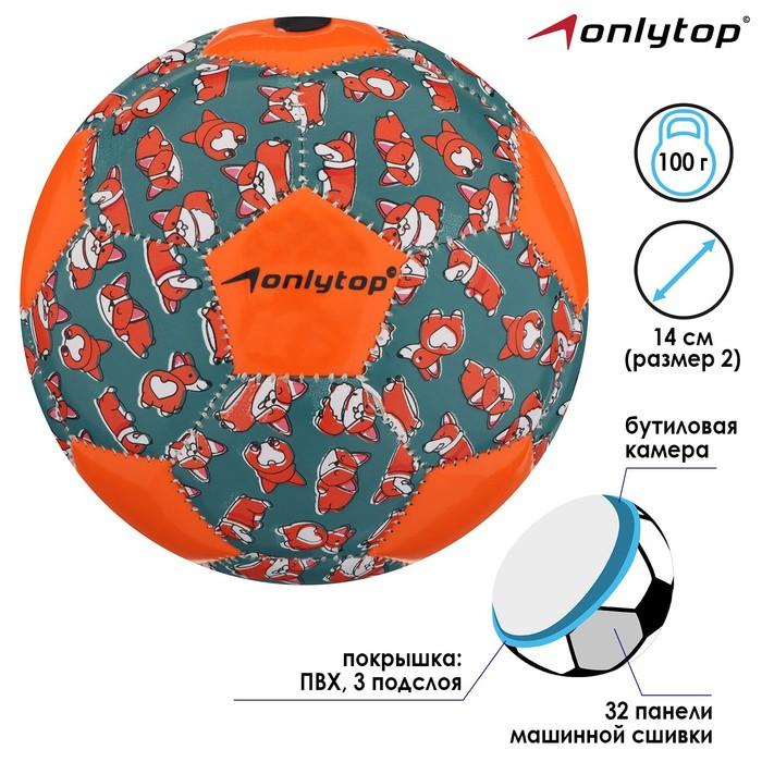 Мяч футбольный ONLITOP Лисёнок, размер 2, 32 панели, PVC, бутиловая камера, машинная сшивка, 100 г