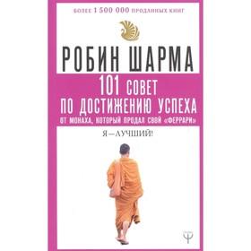 101 совет по достижению успеха от монаха, который продал свой «феррари». Я — Лучший! Шарма Р. Ош