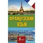 Краткая грамматика французского языка. Матвеев С. А.