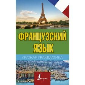 Краткая грамматика французского языка. Матвеев С. А. Ош