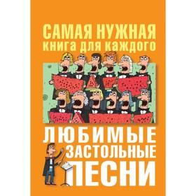 Любимые застольные песни. Безусенко Л. М.