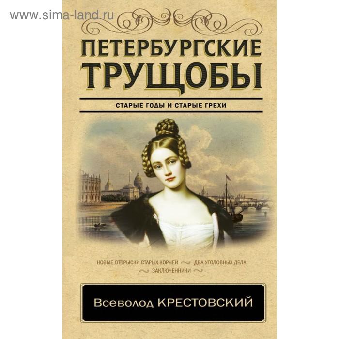 Петербургские трущобы. Крестовский В.В.