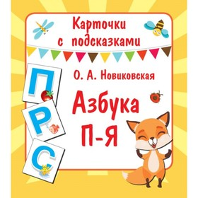 Карточки с подсказками «Азбука П – Я». Новиковская О. А.