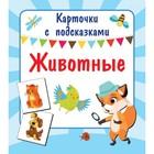 Карточки с подсказками «Животные». Двинина Л. В.