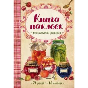 Книга наклеек для консервирования с рецептами. Ольхов О. Ош