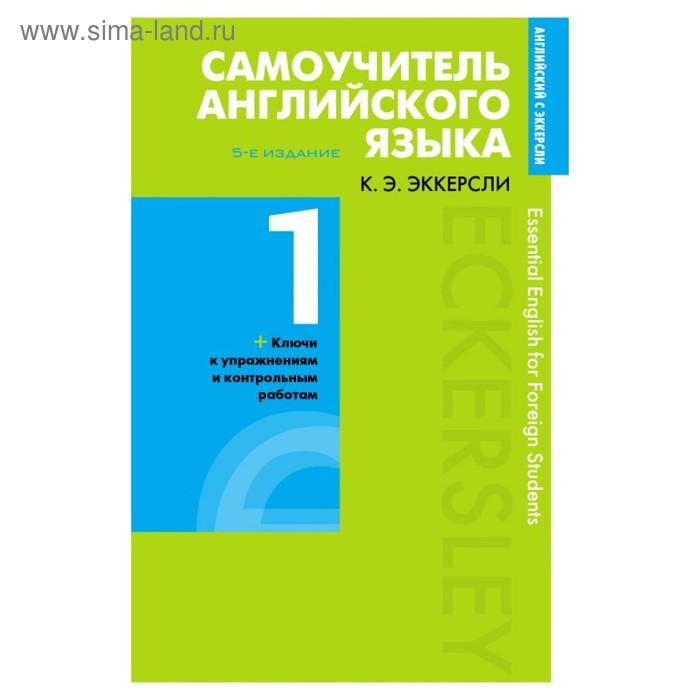 Самоучитель английского языка с ключами и контрольными работами. Книга 1. Эккерсли К. Э.