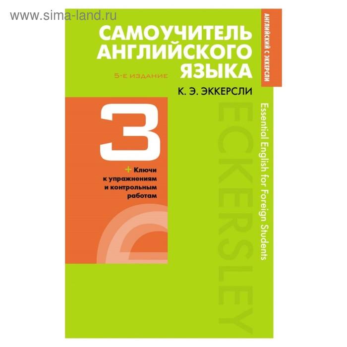 Самоучитель английского языка с ключами и контрольными работами. Книга 3. Эккерсли К. Э.
