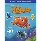 История с играми и наклейками «В поисках Немо»
