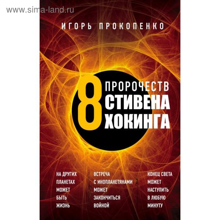 ТерЗаблуИП. 8 пророчеств Стивена Хокинга. Прокопенко И.С.