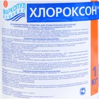 """Дезинфицирующее средство """"Хлороксон""""  для воды в бассейне, ведро,  1 кг - Фото 2"""