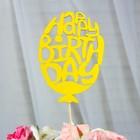 Топпер «Happy birthday», желтый, 8,5×10 см