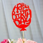 Топпер «Happy birthday», красный, 8,5×10 см
