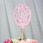 Топпер «Happy birthday», розовый, 8,5×10 см
