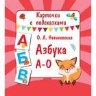 Карточки с подсказками «Азбука А – О». Новиковская О. А.