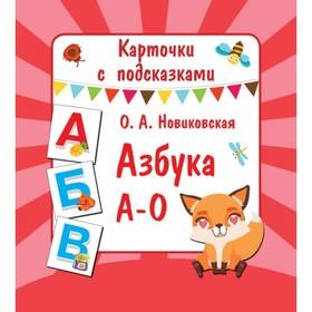 Карточки с подсказками «Азбука А – О», Новиковская О. А.