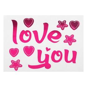 Наклейка на полимерные шары «Я тебя люблю», звёзды, цвет розовый Ош