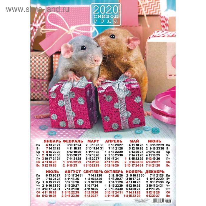 """Календарь листовой А2 """"Символ года - 2020 - 28"""""""