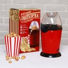 Набор «Попкорн»: автомат для приготовления попкорна, ведёрки, инструкция, рецепты