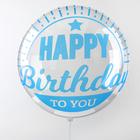"""Шар полимерный 20"""" «С днём рождения», звезда, цвет синий"""