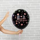 """Шар полимерный 20"""" «Шар в шаре», с днём рождения, 2 шт."""