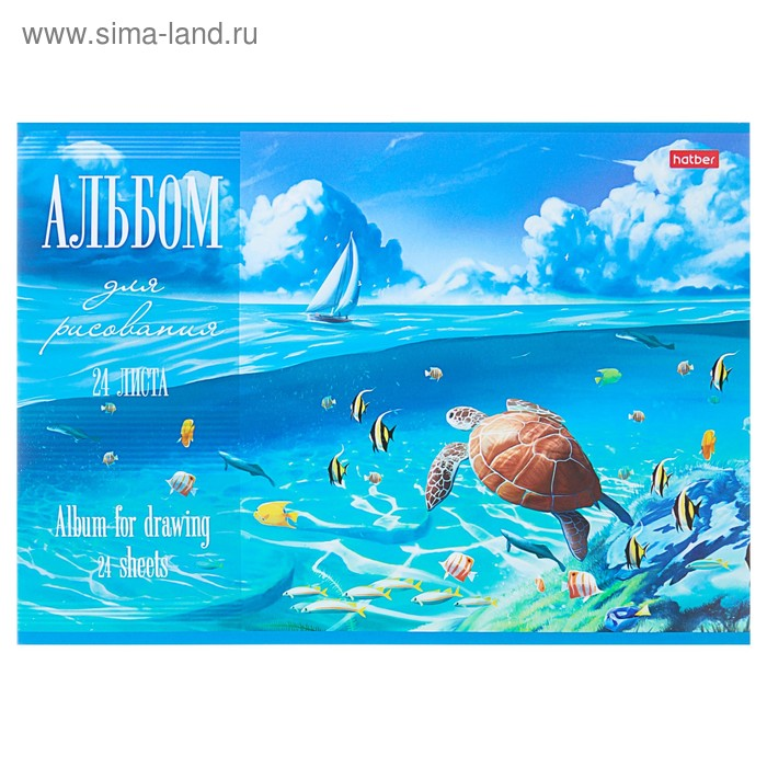 Альбом для рисования А4, 24 листа, «Море волнуется раз», обложка мелованный картон