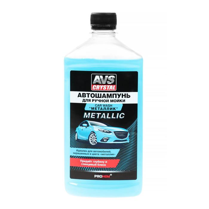 Автошампунь AVS Металлик, 500 мл, AVK-002