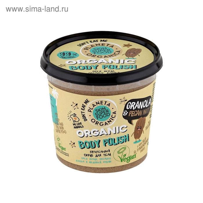Скраб для тела Planeta Organica Skin Super Food Granola&Honey «Питательный», 485 мл