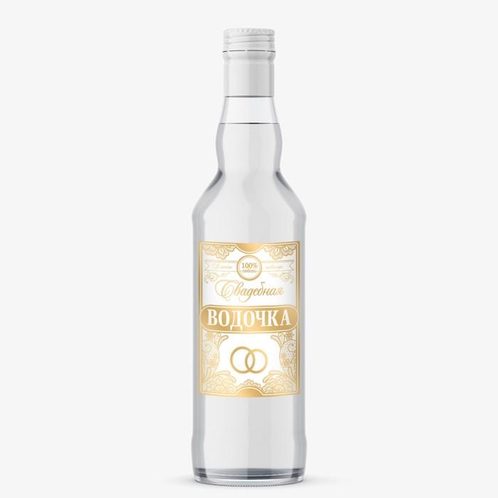 Наклейка на бутылку Свадебная водочка, 8 12 см