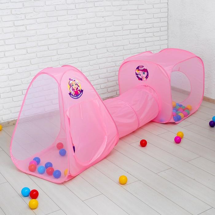 """Игровой набор - детская палатка с шариками """"Настоящая модница"""""""