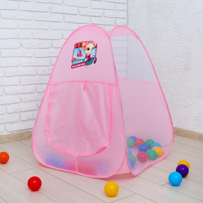 """Игровой набор - детская палатка с шариками """"Модный магазинчик"""""""