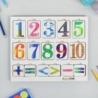 Цифры-пазл (прямоугольные карточки) «Весёлый счёт» 24 × 30см