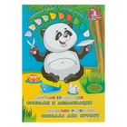 Бумага цветная для оригами и аппликации А5, 10 листoв, 10 цветов «Забавная панда», со схемами, 80 г/м²