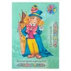Бумага цветная двусторонняя А4, 16 листов 8 цветов «Страна чудес. Шляпник», с трафаретами
