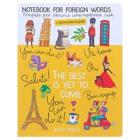 Тетрадь для записи иностранных слов «Французские каникулы», 32 листа, обложка мелованный картон, глянцевая ламинация