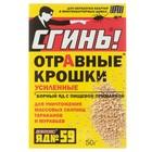 """Отравные крошки от тараканов и муравьев """"Сгинь № 59"""", 50 г"""