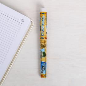 Ручка сувенирная «Ставрополь» Ош