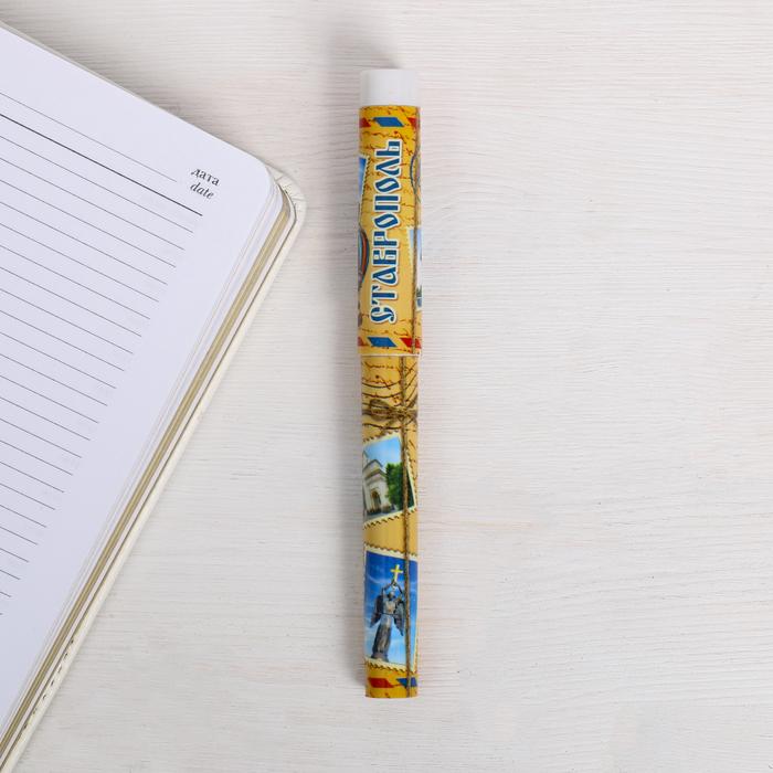 Ручка сувенирная Ставрополь